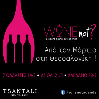 banner_wine_not_336x336px